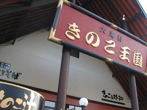2011秋北海道洞爺湖 016(2).jpg