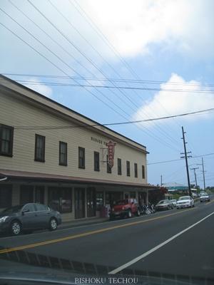 2013ハワイ島 228.jpg