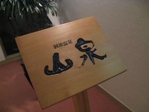 2011秋北海道洞爺湖 069(2).jpg