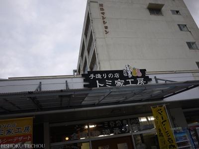 2012年末沖縄 030.jpg