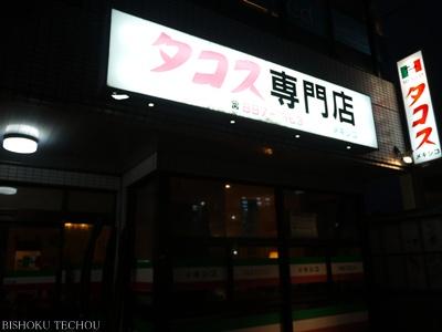 2012年末沖縄 040.jpg