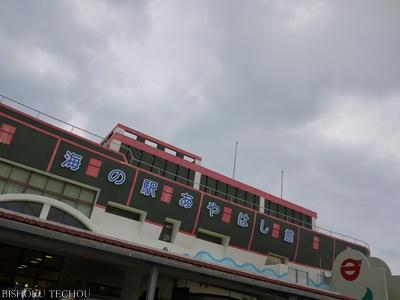2012年末沖縄 149.jpg
