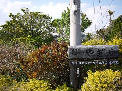 2012年末沖縄 166.jpg